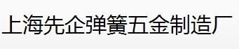 上海先企彈簧五金制造廠