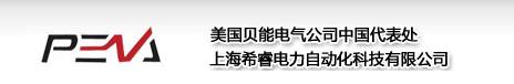 上海希睿电力自动化有限技术公司