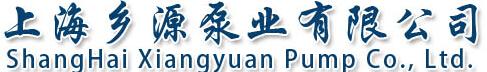 上海鄉源泵業有限公司