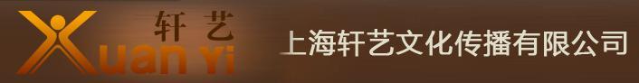 上海轩艺文化传播有限公司