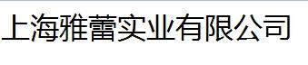短袖t恤衫批量订购 上海优质短袖t恤衫批量订购 雅蕾供