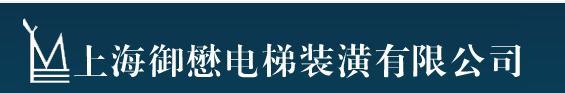 上海御懋電梯裝潢有限公司