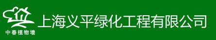 上海義平綠化工程有限公司