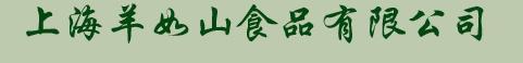 上海羊如山食品有限公 司