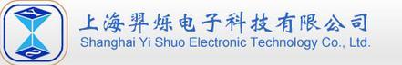 上海羿爍電子科技有限公司