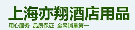 上海亦翔酒店用品有限公司