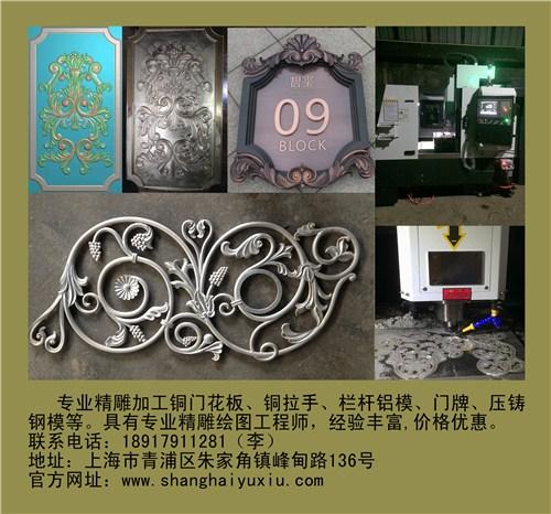 上海铜门花板数控雕刻加工/铜雕刻加工价格