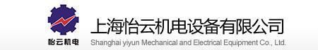上海怡云机电设备有限公司