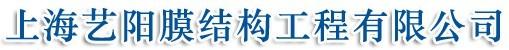 上海藝陽膜結構工程有限公司