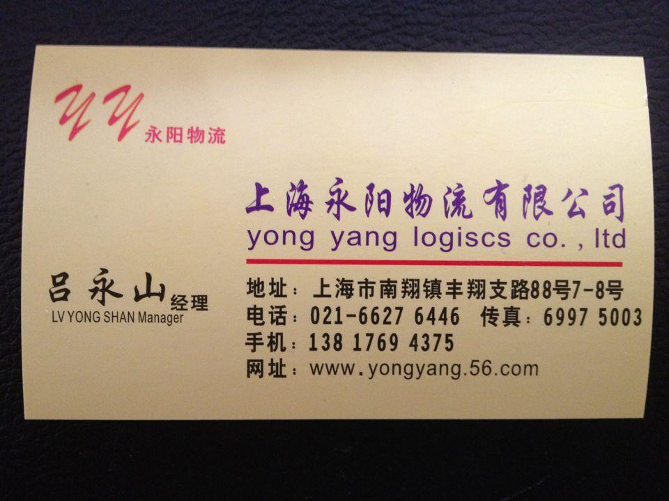 上海永阳物流有限公司