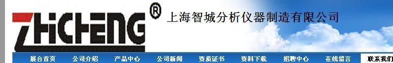 上海智城分析儀器制造有限公司