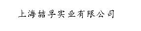 上海喆孚实业有限公司