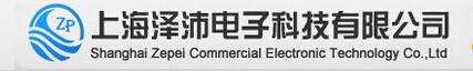 上海泽沛电子科技有限公司