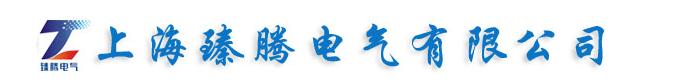 上海臻腾电气有限公司