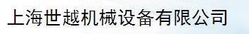 上海世越机械设备有限公司