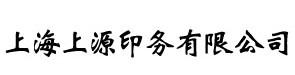 上海上源印務有限公司