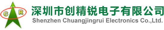 深圳创精锐电子有限公司