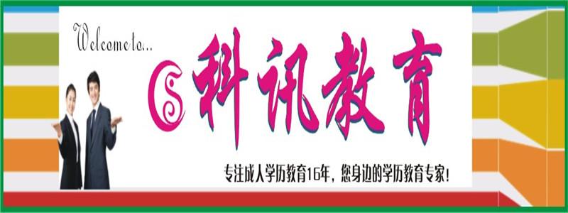 深圳科讯人才培训中心