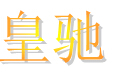 深圳皇驰科技有限公司