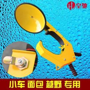 惠州吸盘式车轮锁/珠海吸盘式车轮锁哪家质量好/皇驰供