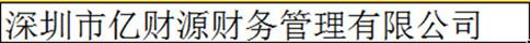 深圳市亿财源财务管理有限公司