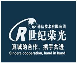 天津市世纪荣光通信技术有限公司销售部