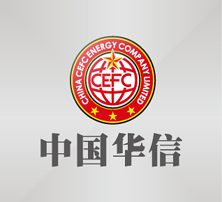 中国华信公司