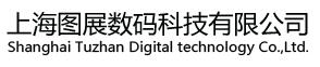 上海图展数码科技有限公司