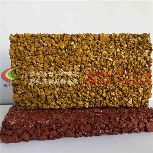 热拌彩色沥青厂家报价|热拌彩色沥青施工过程|威丰供