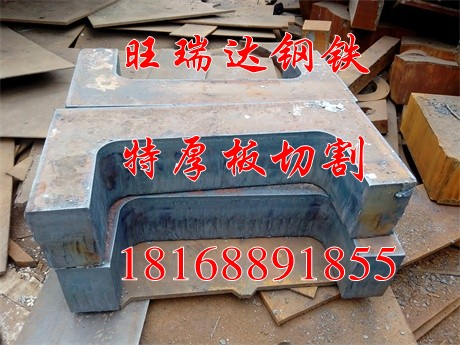 Q235B钢板零割 下料价格 旺瑞达供