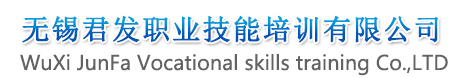 无锡君发职业技能培训有限公司