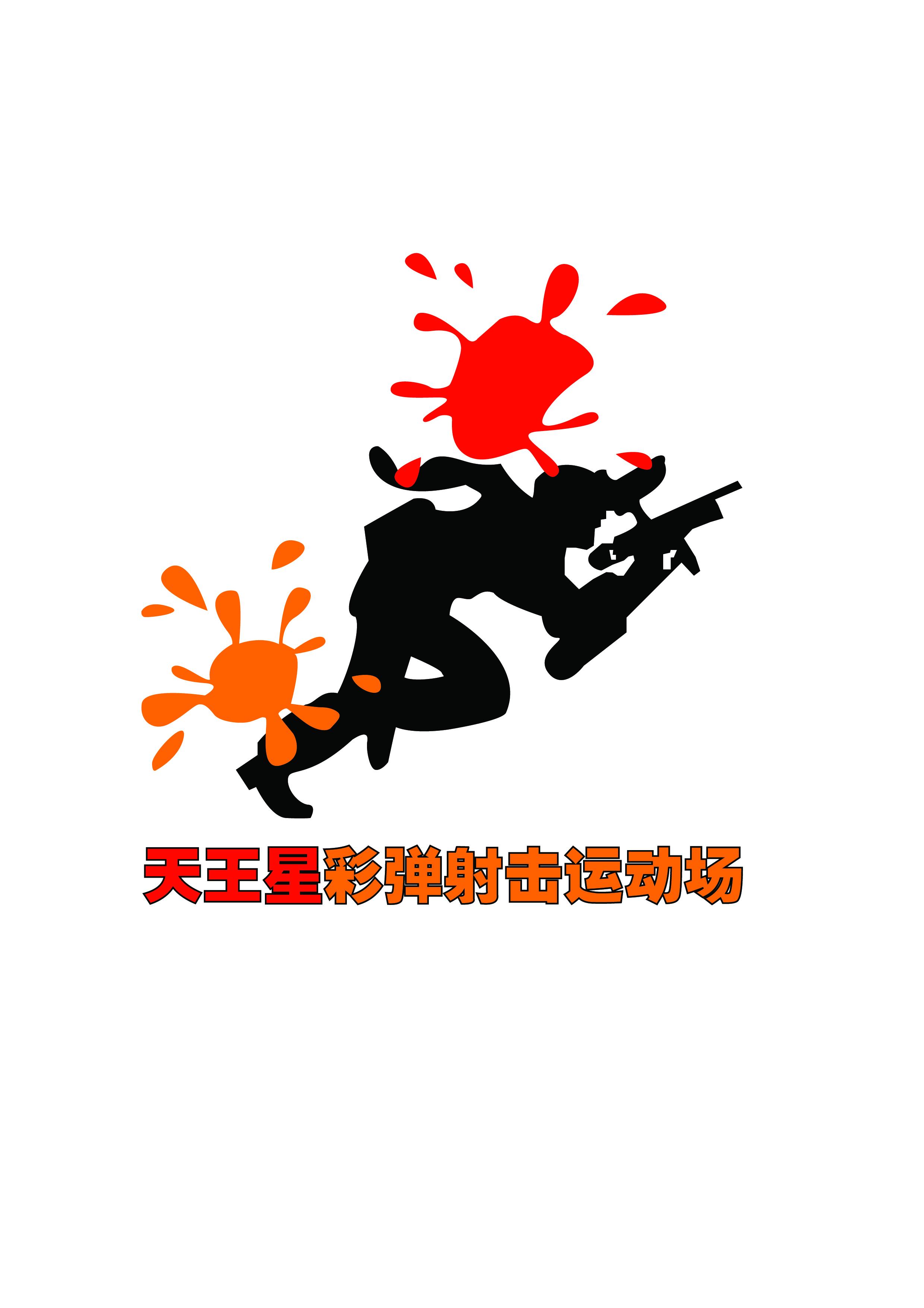 錫山區天王星彩彈射擊運動場