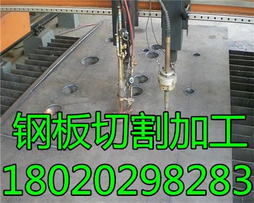 潍坊Q235B钢板切割零售*钢板切割零售*厚板切割公司*