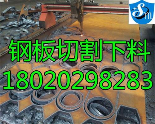 南通A3鋼板切割公司 鋼板切割廠家 厚板零割公司 思達美供應