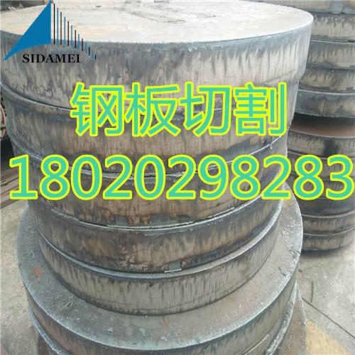 上海45#鋼板切割廠家 鋼板切割 厚板零割公司 思達美供應