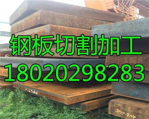 廣東鋼板切割加工|q235b毛料鋼板切割異形件價格|免切割費