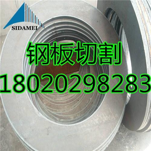 福建Q235B鋼板切割加工|鋼板切割公司|厚板切割零割|