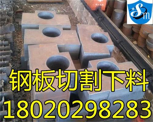 阳江Q235B厚板切割|钢板切割|厚板零割下料|思达美供应