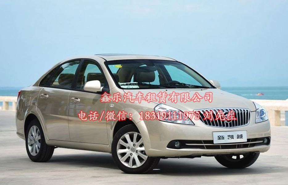 汕头汽车租赁_网上租车服务_商务租车服务_鑫乐供