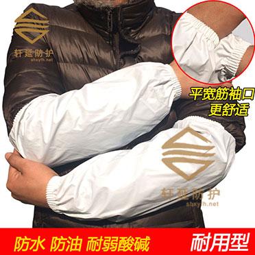軒延供應白色防水袖套 食品廠防水套袖 防油污袖套