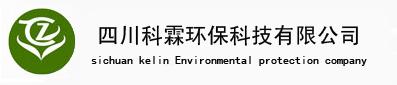 四川科霖环保科技有限公司