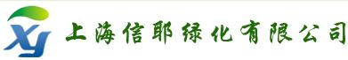 上海信耶绿化有限公司