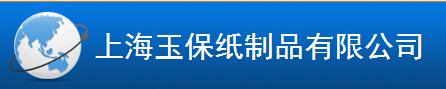 上海玉保纸制品有限公司