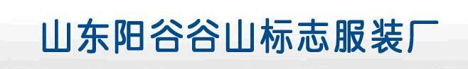 陽谷谷山標志服裝廠