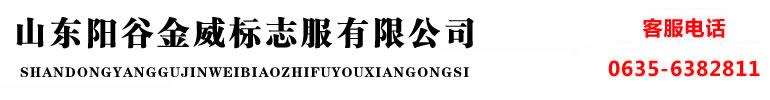 山东阳谷金威标志服有限公司