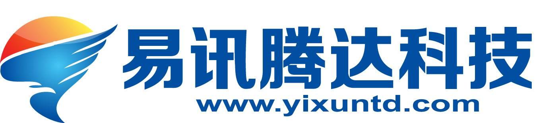 深圳市易讯腾达科技有限公司