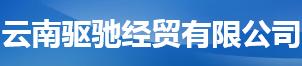 云南驱驰经贸有限公司