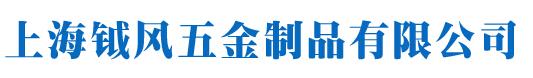 上海钺风五金制品有限公司