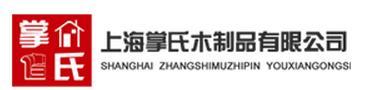 上海掌氏木制品有限公司