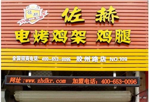 青島特色加盟項目 電烤雞架加盟流程 佐赫供